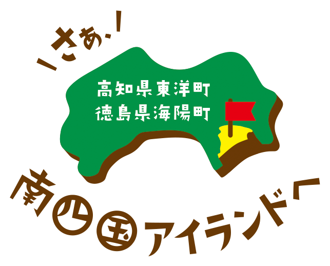 MINAMISHIKOKU ISLAND